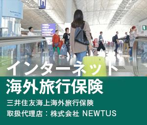 インターネット海外旅行保険 三井住友海上海外旅行保険 取扱代理店:株式会社NEWTUS