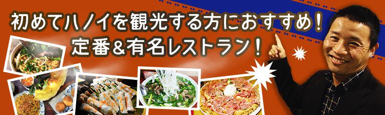 初めてハノイを観光する方におすすめ!定番&有名レストラン5!