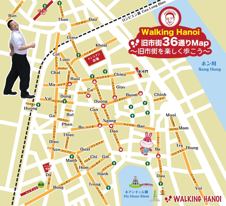 Walking Hanoi 旧市街36通りMap 〜旧市街を楽しく歩こう〜