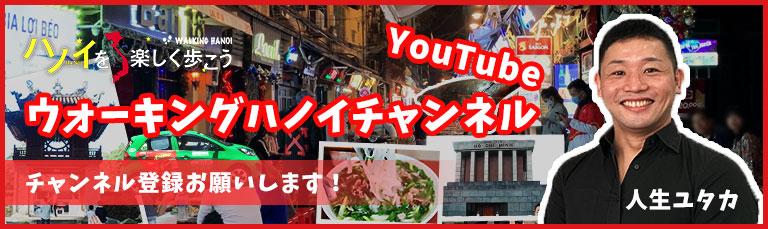ウォーキングハノイチャンネル YouTube チャンネル登録お願いします!